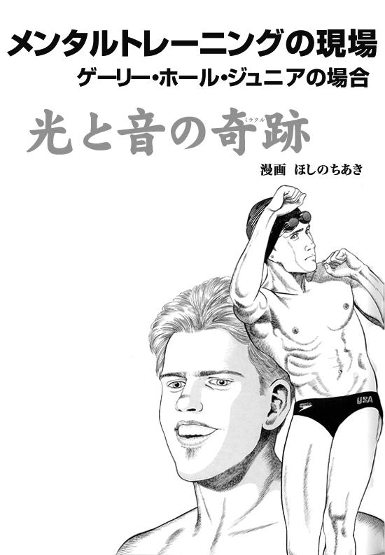 Voyager_comic01