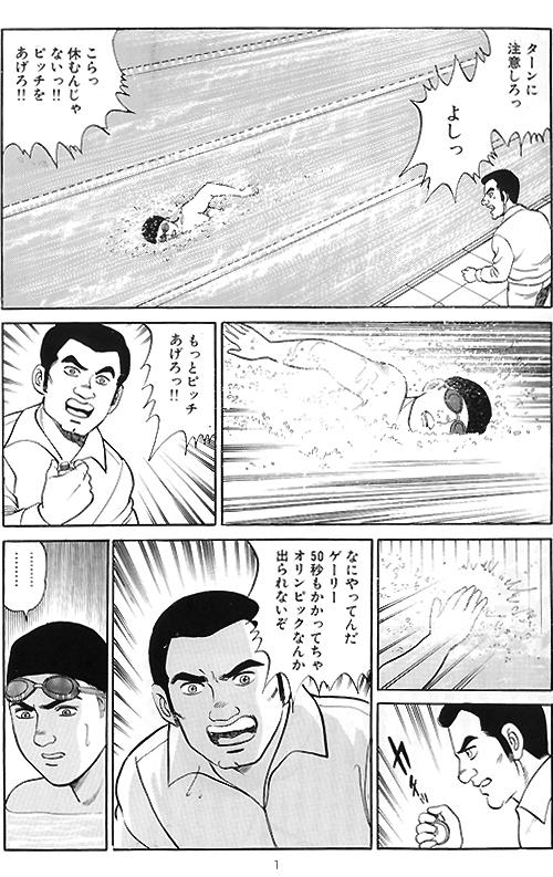 Voyager_comic02