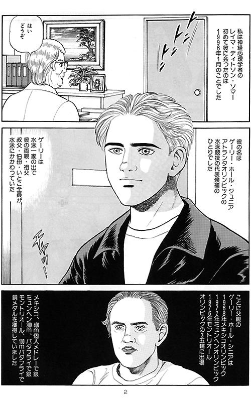 Voyager_comic03