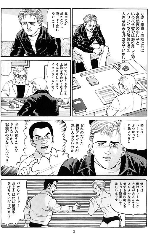 Voyager_comic04