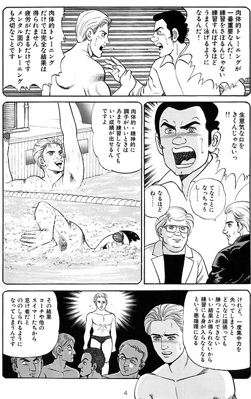 Voyager_comic05