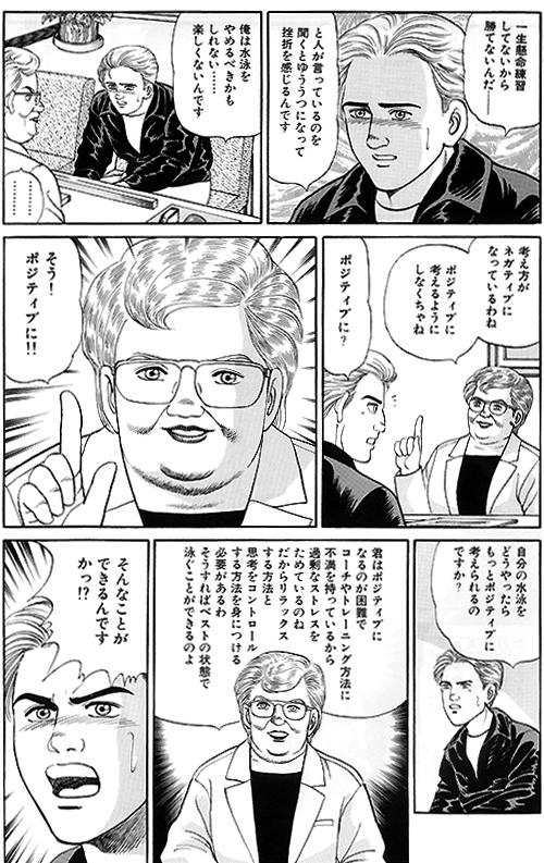 Voyager_comic06