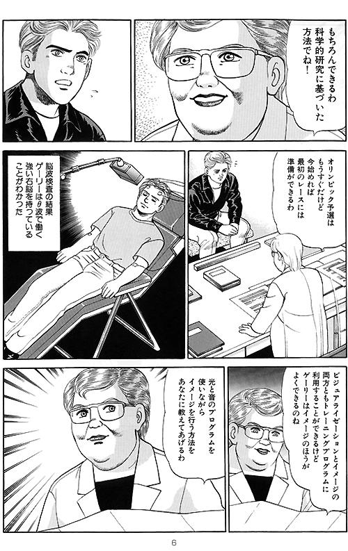 Voyager_comic07