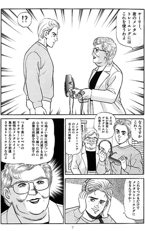Voyager_comic08
