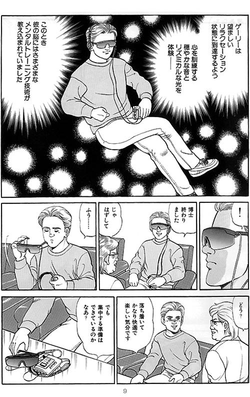 Voyager_comic10