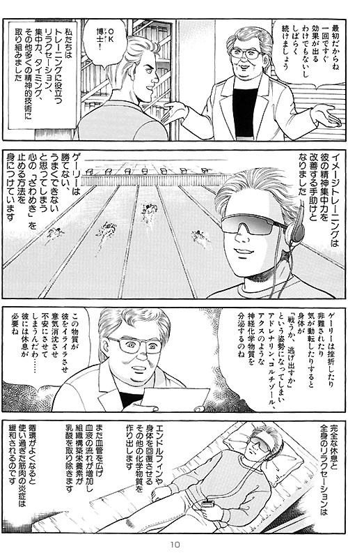 Voyager_comic11