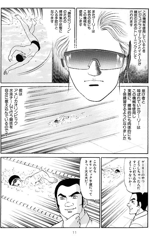 Voyager_comic12