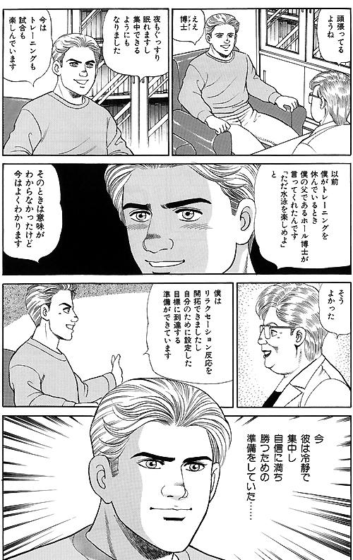Voyager_comic13