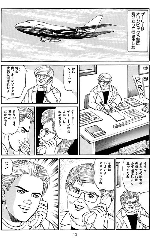 Voyager_comic14
