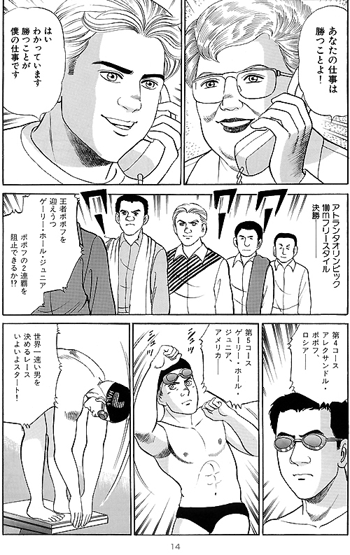 Voyager_comic15