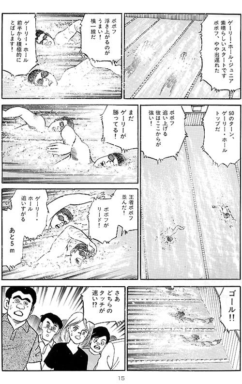 Voyager_comic16