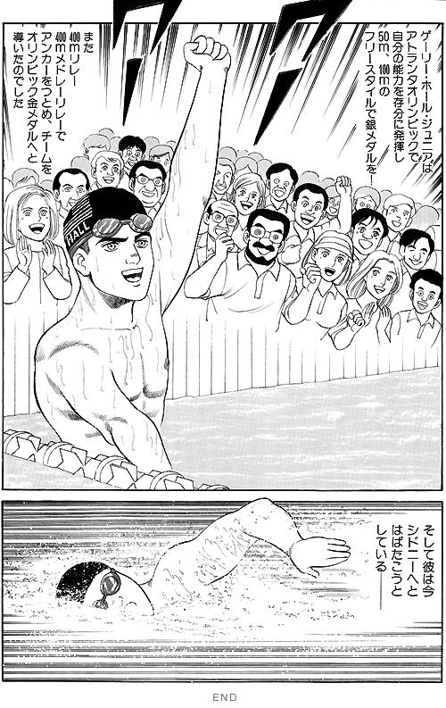 Voyager_comic17